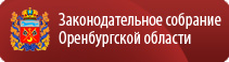Уполномоченный по правам человека в Оренбургской Области