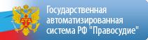 Государственная автоматизированная система Россиийской Федерации Правосудие