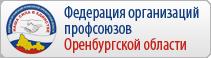 Федерация организаций профсоюзов Оренбургской области